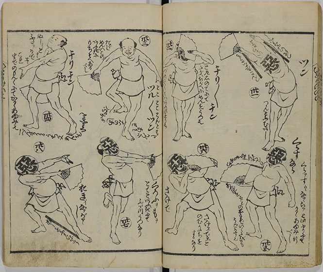 Odori Hitori Geiko (Dance Instruction Manual)