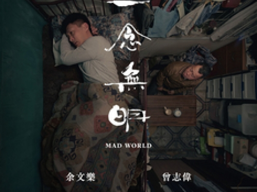 """Chinese poster for film """"Mad World"""""""