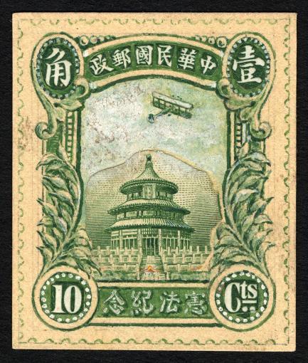 10c Temple of Heaven model, China, 1923