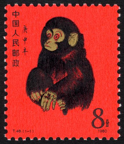 8f Year of the Monkey single, China, 1980
