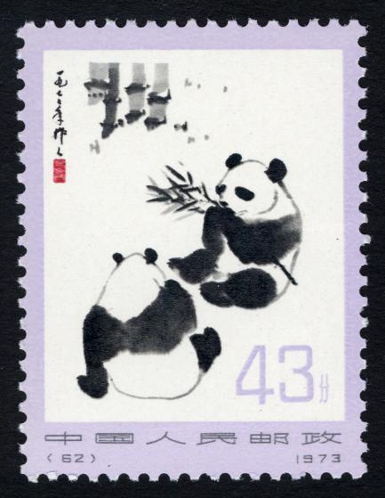 Giant Panda single, China, 1973